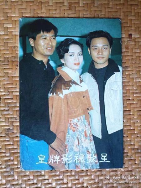 有张国荣刘德华周润发等明星的皇牌影视歌星太阳贺片8张套带封套