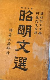 昭明文选  三册
