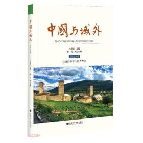 中国与域外(第4辑交错的中华与周边世界)