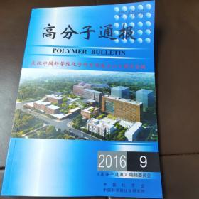 高分子通报(2016年第9期~中科院化学所成立60周年纪念专刊)