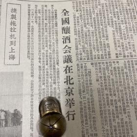 【中国酿酒工业重大事件报】全国第一届酿酒会议在北京举行!《大公报》