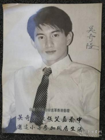 吴奇隆(进军香港)