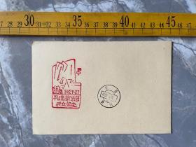 1982年,集邮门市部成立纪念,红戳