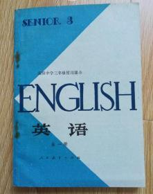80年代老课本 老版高中英语课本 高级中学三年级暂用课本 英语 全一册【82年1版 人教版  有笔记】
