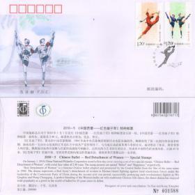 2010-5 中国芭蕾-红色娘子军 总公司首日封 编号随机