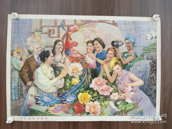 1979年《彩灯映红友谊花》