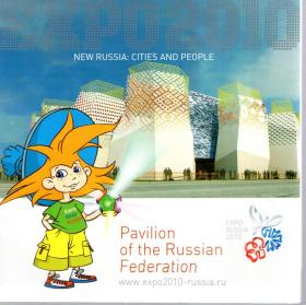 NEW RUSSIA: CITIES AND PEOPLE.Pavilion of the Russian Federation.EXPO RUSSIA 2010