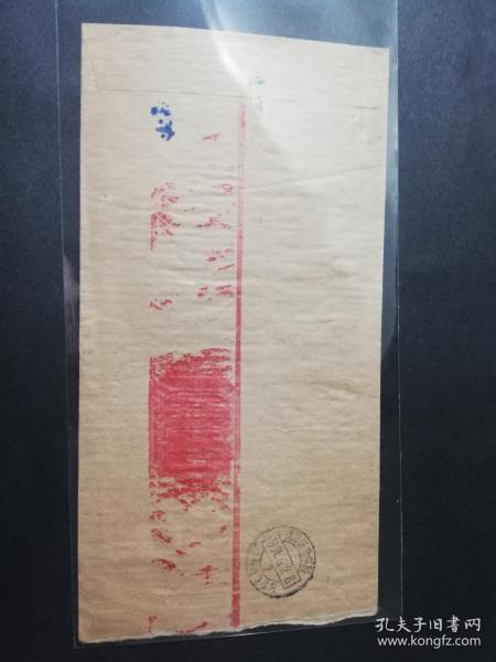 特殊加盖封:邮资已付封,正面加盖国内邮资已付戳的,1991年5月29日,背加盖特殊罕见的邮资已付错误滚戳,gyx221005