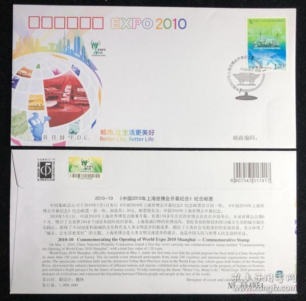 2010-10 《中国2010年上海世博会开幕纪念》总公司首日封 编号随机