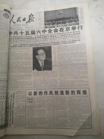 人民日报2001年9月27日   中共十五届六中全会在京举行