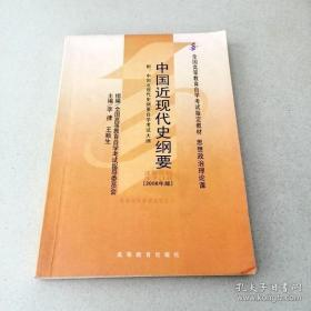 自考教材:中国近代史纲要:2008年版(课程代码 3708)