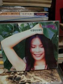 周惠精选2 好想好想爱你 音乐专辑光碟