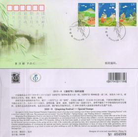 2010-8 清明节  总公司首日封 编号随机