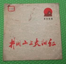 革命歌曲/井冈山上太阳红/胶木唱片护封