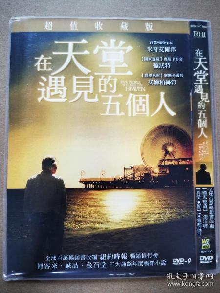 欧美电影《在天堂遇见的五个人》DVD9 , 豆瓣高分电影。个人收藏,二手碟片售后恕不退换。