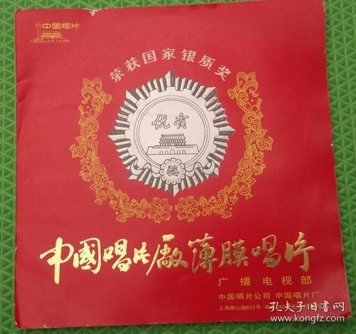 中国唱片厂薄膜唱片/全四张/荣获国家银质奖