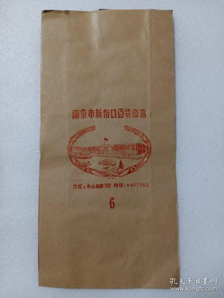 南京市新街口百货商店 老购物纸袋 一个