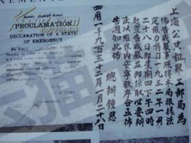 老上海,抗战文献+ 老照片,1932年法国画报《Le Miroir du Monde》,关于.淞沪会战时期上海的专题报道,包括国军抗战、租界乱相、日军入侵等纪实照片15幅,另有二战时期希特勒肖像及其军队的动向等世界时政、文艺体育等大量图片。Z205