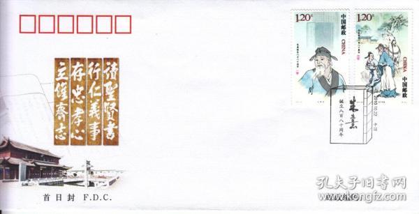 2010-26 朱熹诞生八百八十周年 总公司首日封 编号随机