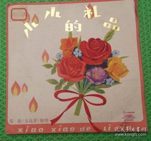 邓韵/女高音独唱/小小的礼品/胶木唱片护封