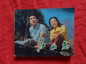 电影连环画册:庐山恋81年1版1印