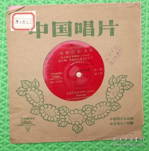 薄膜唱片/歌颂江姐选曲/1977年出版