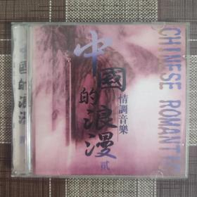 CD中国的浪漫情调音乐