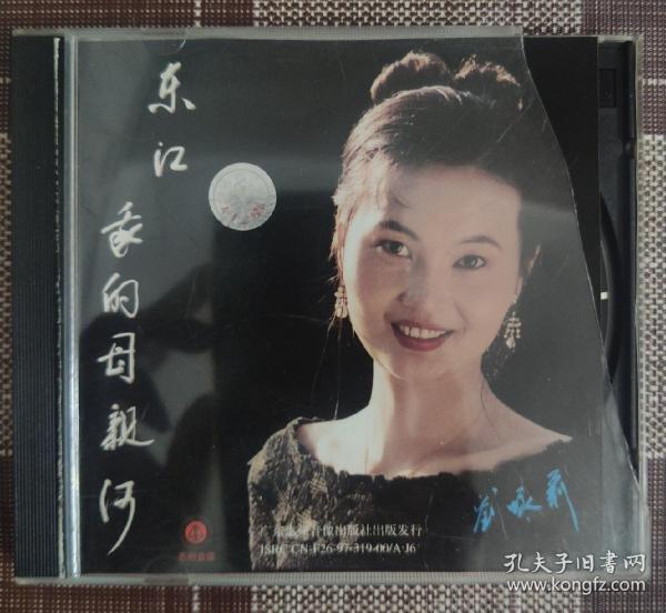 CD刘永莉东江我的母亲河