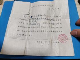 1967年北京市药材公司千芝堂国药店对患者需购买半枝莲治疗的复函