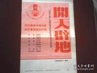 老电影《开天辟地》专辑说明书