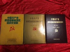 中国共产党陕西省榆林地区组织史资料(第一、二、三卷)