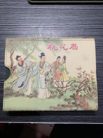 《桃花扇》羊皮外盒礼品书     品见图