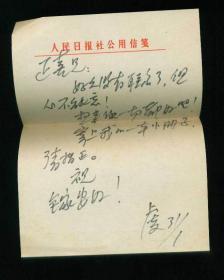 插图本:(山河恋丛书)思恋之声(作者签名本+信函一通)