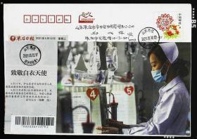 2021年5.12国际护士节 剪报首日封本埠实寄 以2011年2.4元邮资封制作