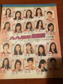郭羡妮胡杏儿原子穗1999香港小姐16开彩页t105