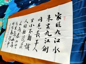 【1681】《甘肃兰州 米增仁 书写宣纸书法横幅》钤印