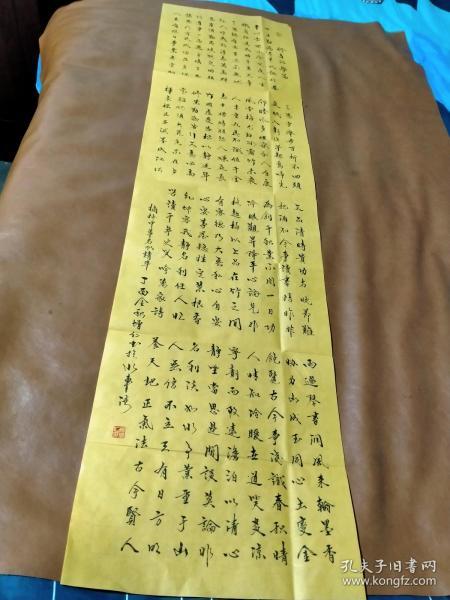 【1682】《甘肃兰州 米增仁 书写宣纸书法条幅》钤印
