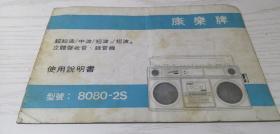 【老说明书】康乐牌(CONLOK)8080-2S(超短波 中波 短波1 短波2 立体声收音、录音机)使用说明书 正反中英文对照版