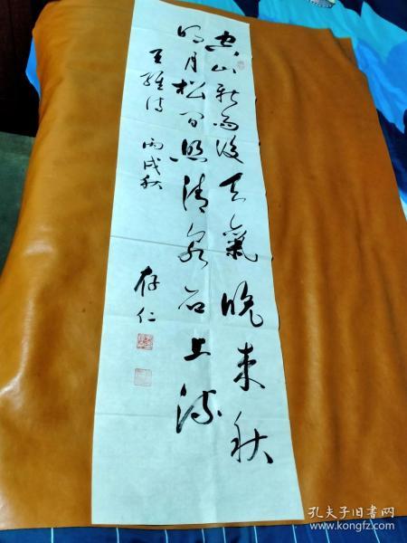 【1684】《甘肃兰州 孔宪绰 书写宣纸书法条幅》钤印