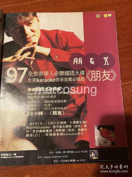 周华健唱片广告16开彩页to51