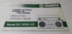 【老说明书】双燕牌(SHUANGYAN)Model SLY 8080-2S 收录机 使用说明书 英文版