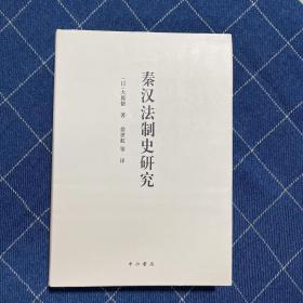 秦汉法制史研究(一版一印)
