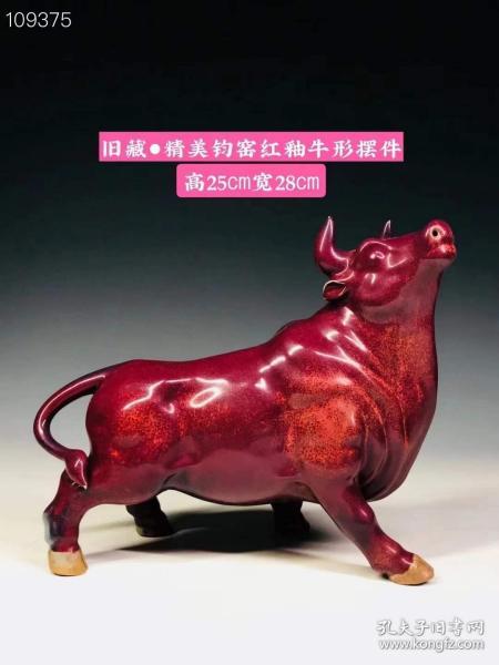 旧藏●精美钧窑红釉牛形摆件