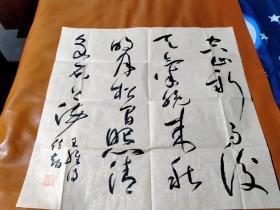 【1691】《甘肃兰州 唐佐智 书写宣纸书法斗方》钤印
