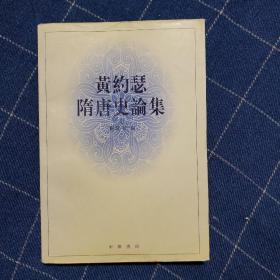 黄约瑟隋唐史论集(一版一印)