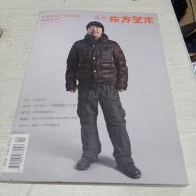 国画东方艺术2011年1月下半月