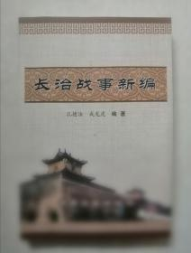 长治地域文化---《长治战事新编》----虒人荣誉珍藏