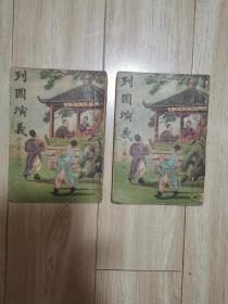列国演义(卷二 卷三)两本合售 卷三缺封底
