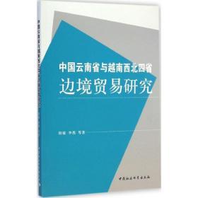 中国云南省与越南西北四省边境贸易研究 程敏 9787516148839 中国社会科学出版社