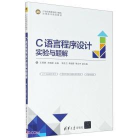 C语言程序设计实验与题解